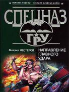 Нестеров М.П. - Направление главного удара' обложка книги