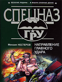 Нестеров М.П. - Направление главного удара обложка книги
