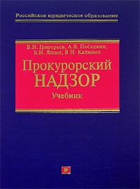 Прокурорский надзор: учебник обложка книги