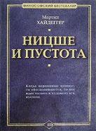 Хайдеггер М. - Ницше и пустота' обложка книги