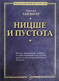 Хайдеггер М. - Ницше и пустота обложка книги
