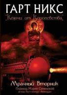 Никс Г. - Мрачный Вторник' обложка книги
