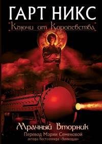 Никс Г. - Мрачный Вторник обложка книги