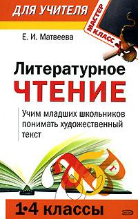Матвеева Е.И. - Литературное чтение (1-4 классы): учим младших школьников понимать художественный текст обложка книги
