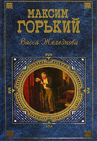 Горький - Васса Железнова обложка книги