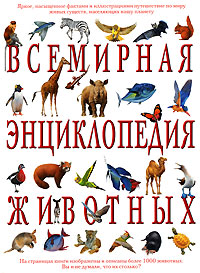 - Всемирная энциклопедия животных обложка книги