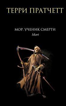 Обложка Мор, ученик Смерти Терри Пратчетт