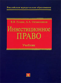 Гущин В.В., Овчинников А.А. - Инвестиционное право: учебник обложка книги