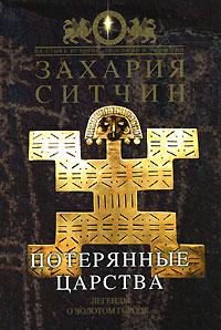 Ситчин З. - Потерянные царства обложка книги