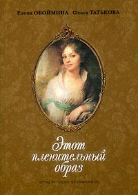 Обоймина Е.Н., Татькова О.В. - Этот пленительный образ. Музы русских художников обложка книги