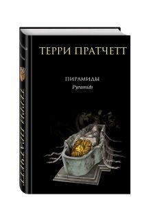 Пратчетт Т. - Пирамиды обложка книги