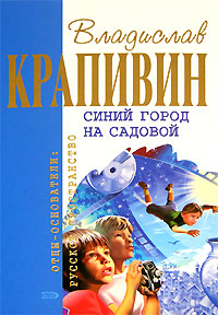 Крапивин В.П. - Синий город на Садовой обложка книги