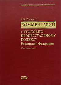 Гриненко А.В. - Комментарий к Уголовно-процессуальному кодексу РФ (постатейный) обложка книги
