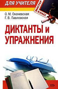 Оконевская О.М., Павловская Г.В. - Диктанты и упражнения обложка книги