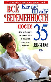 Все о беременности после 35 день за днем обложка книги