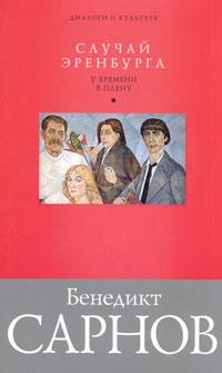 Случай Эренбурга обложка книги