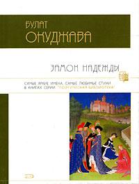 Замок надежды обложка книги