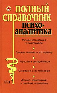 Полный справочник психоаналитика обложка книги