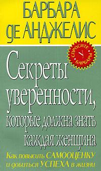 Анджелис Б. де - Секреты уверенности, которые должна знать каждая женщина обложка книги