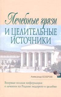 Бобров А.А. - Лечебные грязи и целительные источники обложка книги