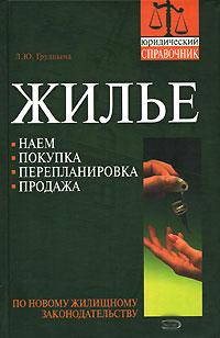 Грудцына Л.Ю. - Жилье: наем, покупка, перепланировка, продажа обложка книги