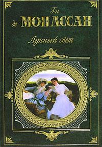 Мопассан Г. де - Лунный свет обложка книги
