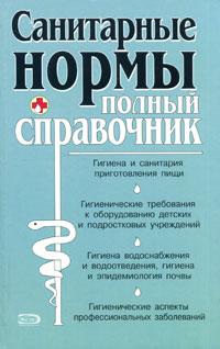 Санитарные нормы. Полный справочник обложка книги