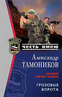 Тамоников А.А. - Грозовые ворота обложка книги