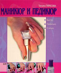 Тарасова Т. - Маникюр и педикюр обложка книги