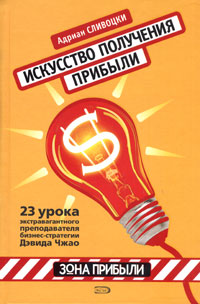 Сливоцки А. - Искусство получения прибыли обложка книги