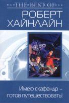 Хайнлайн Р. - Имею скафандр - готов путешествовать!' обложка книги