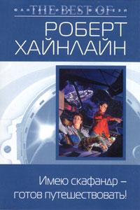 Хайнлайн Р. - Имею скафандр - готов путешествовать! обложка книги