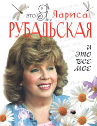 Это я, Лариса Рубальская. И это все мое обложка книги