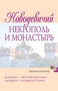 Новодевичий некрополь и монастырь обложка книги