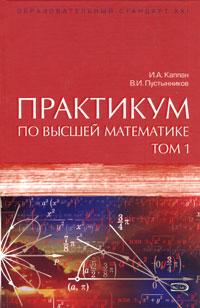 Практикум по высшей математике. Том 1 обложка книги