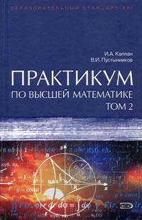 Практикум по высшей математике. Том 2 обложка книги