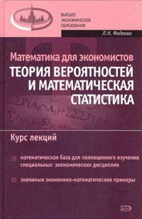 Фадеева Л.Н. - Математика для экономистов: Теория вероятности и математическая статистика. Курс лекций обложка книги