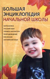 Большая энциклопедия начальной школы Шалаева Г.П. и др.