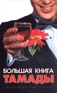 Панкова Л.А. - Большая книга тамады обложка книги