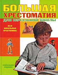- Большая хрестоматия для начальной школы обложка книги