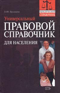 Грудцына Л.Ю. - Универсальный правовой справочник для населения обложка книги