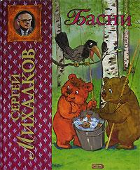 Михалков С.В. - Басни обложка книги