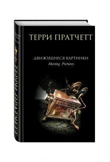 Пратчетт Т. - Движущиеся картинки обложка книги