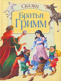 Сказки обложка книги