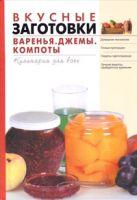 Воробьева Т.М., Гаврилова Т.А - Вкусные заготовки. Варенье, джемы, компоты' обложка книги
