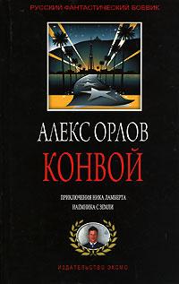 Орлов Алекс - Конвой обложка книги