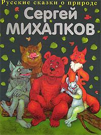 Михалков С.В. - Сказки о животных обложка книги