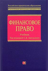Запольский С.В. - Финансовое право: учебник обложка книги