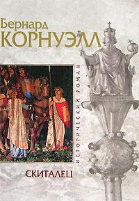 Корнуэлл Б. - Скиталец обложка книги