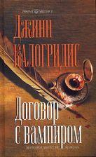 Калогридис Д. - Договор с вампиром' обложка книги